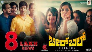 BIRBAL - Ragini Madam Video Song | Sanjith Hegde | KalaCharan | Srini | Rukmini | TR Chandrashekaar