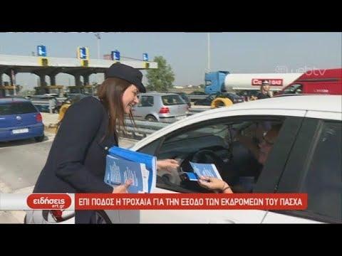 Επί ποδός η τροχαία για την έξοδο των εκδρομέων του Πάσχα | 26/04/2019 | ΕΡΤ