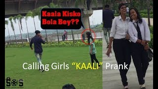 "Video Calling Cute Girls ""KAALI"" Prank In INDIA 2017 II Unexpected Reactions MP3, 3GP, MP4, WEBM, AVI, FLV Juli 2018"