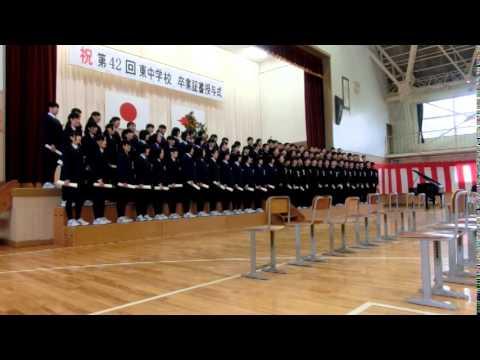 新発田市立東中学校 第42回卒業式 平成26年3月7日 卒業生記念合唱「桜Color」