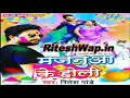 Ritesh Pandey Ka Jabardast Holi Mp3 2018 Song