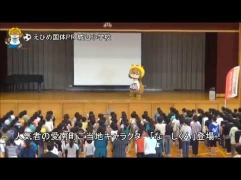 愛顔つなぐえひめ国体・えひめ大会PR 城辺小学校