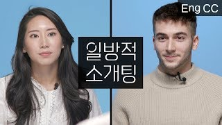 Video Korean Beauty Standards, Too Much? [Blindest Date2] EP.1 MP3, 3GP, MP4, WEBM, AVI, FLV Desember 2018