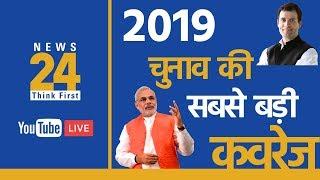 Video News24 Live | News Live 24x7 | #LokSabhaElections2019 News | LIVE 🔴 MP3, 3GP, MP4, WEBM, AVI, FLV April 2019