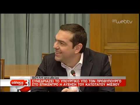 Ομιλία του πρωθυπουργού Αλ. Τσίπρα στο Υπουργικό | 28/01/19 | ΕΡΤ