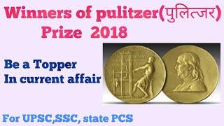 पुलित्जर पुरस्कार 2018 //Winners of pulitzer prize..