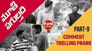 Video Comment Trolling Prank #9 in Telugu | Pranks in Hyderabad 2018 | FunPataka MP3, 3GP, MP4, WEBM, AVI, FLV Desember 2018