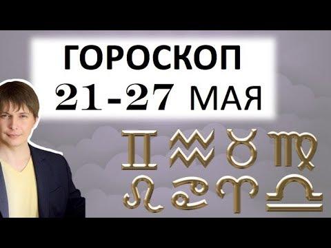Гороскоп прогноз на неделю 21-27 мая / Павел Чудинов (видео)