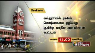 The day's important events / programs (19-07-2014)