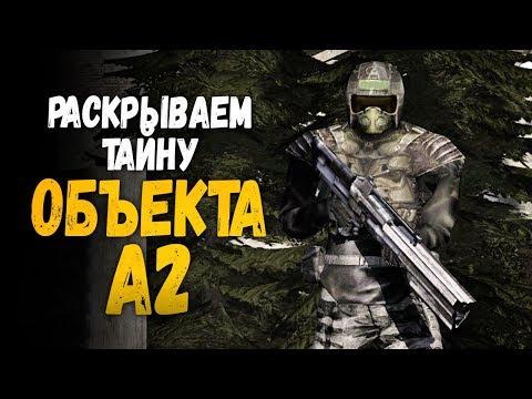 РАСКРЫВАЕМ ТАЙНУ ОБЪЕКТА А2 - DayZ Namalsk #23