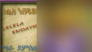 Download Lagu Sara Demissew /Zarem/Ende Geta Yelem/ Apostolic church of Ethiopia Mp3