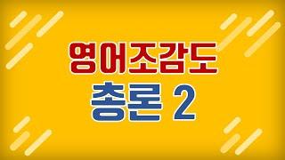 Download Video [공무원 영어] 공시 공채 영어 조감도 총론 PART II 제 4강 MP3 3GP MP4