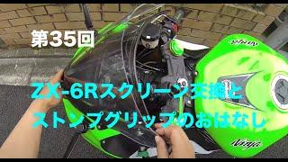 10. 【Motovlog】#35 ZX-6Rスクリーン交換とストンプグリップのおはなし【モトブログ】