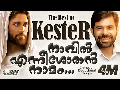 നാവിൽ എന്നീശോതൻ നാമം | Sung By Kester | Naavil Enneeasothan Nammam | Christian Devotional Songs