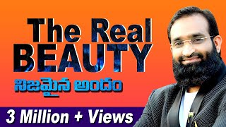 Br Shafi || The Real Beauty నిజమైన అందం.