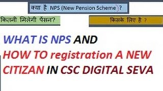 [In Hindi ] WHAT IS NPS AND  HOW TO registration A NEW CITIZAN IN CSC DIGITAL SEVA