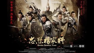 Nonton 忠烈楊家將 Saving General Yang (2013) 電影預告片 Film Subtitle Indonesia Streaming Movie Download