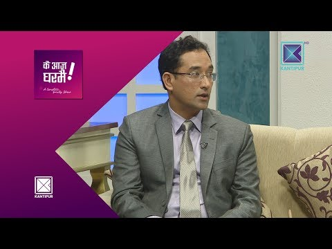 (Dr. Jayan Man Shrestha | Chief Cosmetic Surgeon | Ke Aaja Ghar Mai - 25 May 2018 - Duration: 46 minutes.)