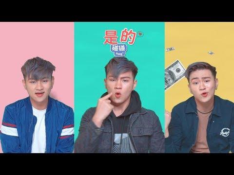 【口頭禪洗腦神曲】《是的》碰碰PongPong 官方MV Official Music Video