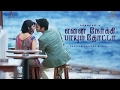 Single english lyrical video   Enai Noki Paayum Thota  