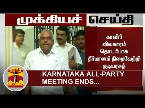 BREAKING-Karnataka-All-Party-Meeting-ends-Parties-oppose-to-release-Water-to-TN-Thanthi-TV