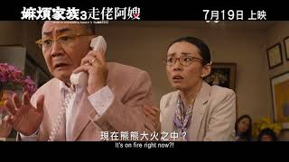 Nonton What a Wonderful Family! 3  My Wife My Life 嫲煩家族 3 走佬阿嫂 (2018) Official Japan Trailer HD 1080 HK Neo Film Subtitle Indonesia Streaming Movie Download