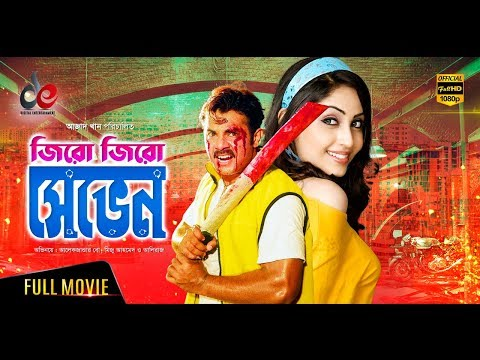Zero Zero Seven | Bangla Movie | Alexander Bo | Sohel | Aliraj | Full Movie