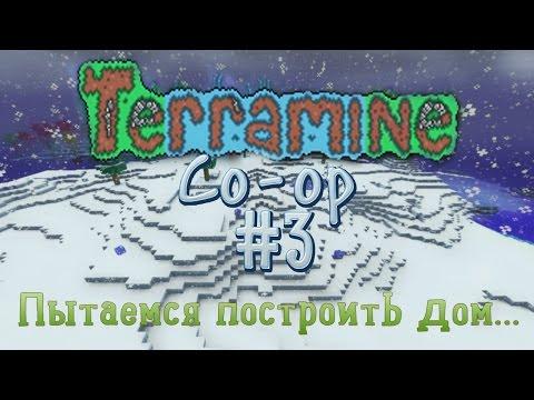 Terramine [co-op] #3: Пытаемся построить дом...