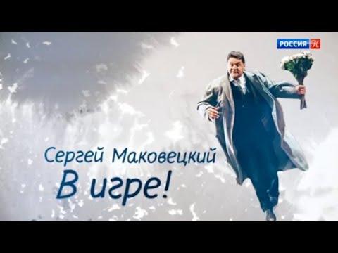 Сергей Маковецкий. В игре 4 часть - DomaVideo.Ru