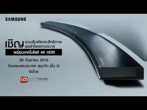 Samsung Curved Soundbar 2016 : Sound Test