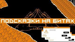 Detsl aka Le Truk — Подсказки на битах (Rike Luxx Beats production)