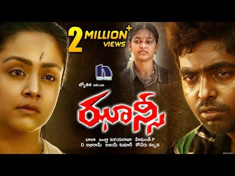 JHANSI FULL MOVIE - Jyothika, GV Prakash - 2018 Latest Telugu Full Movies - Niharika Movies