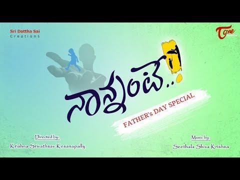 Nannante Telugu Short Film   Father's Day Special 2019   By Krishna Srivathsav   TeluguOne