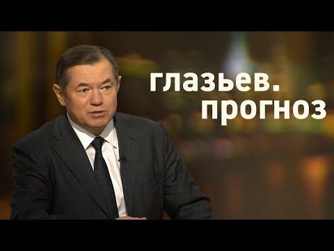 Глазьев ответил Набиуллиной: Ваша политика – политика в интересах спекулянтов - DomaVideo.Ru