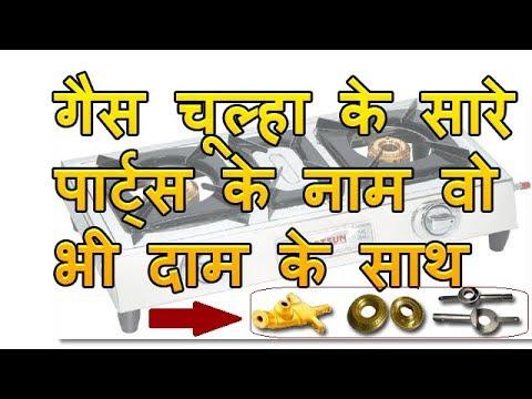 Gas Stove Parts name (गैस चूल्हा के पार्ट्स का नाम) hindi