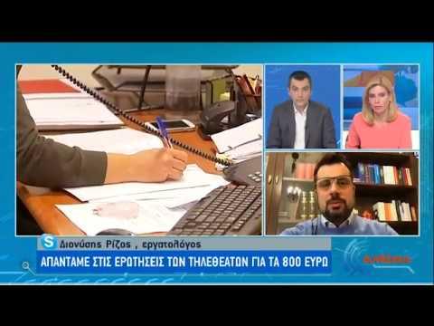 Ερωτήσεις και απαντήσεις για τα 800 ευρώ – Τι ισχύει για την εκ περιτροπής εργασία   27/03/20   ΕΡΤ