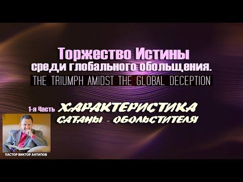 «Характеристика сатаны - обольстителя»