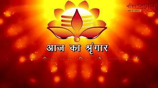 आज का दर्शन  राधा कृष्ण प्रेम मन्दिर  Aaj Ka Darshan 23 Fab 2018 BhaktiDarshan