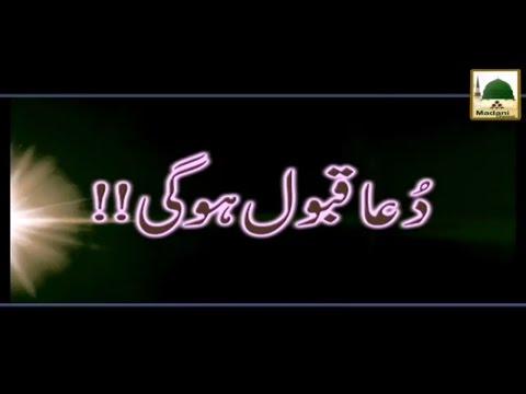 Video Dua Qabool Hogi - Short Bayan - Maulana Ilyas Qadri download in MP3, 3GP, MP4, WEBM, AVI, FLV January 2017