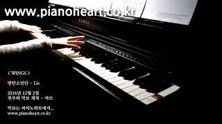 Video 방탄소년단(BTS) - Lie 피아노 연주, pianoheart MP3, 3GP, MP4, WEBM, AVI, FLV Juli 2018