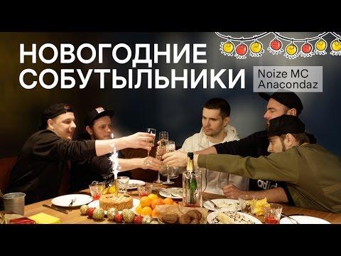 Лучшие новогодние собутыльники: Noize MC и Anacondaz едят оливье и пьют шампанское