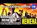 Большая политика маленького Йемена (Познавательное ТВ, Артём Войтенков)