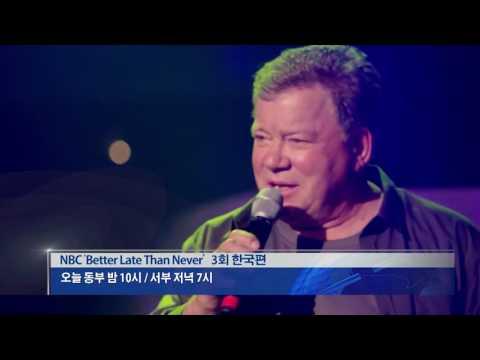 한국 예능 포맷, 잇따라 미국판으로 9.6.16 KBS America News