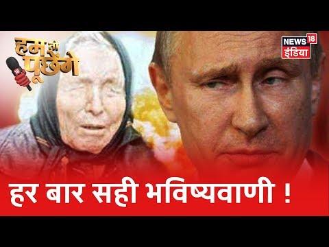 Baba Vanga की भविष्यवाणी होती हैं एकदम सटीक! Hum Toh Poochenge |  Arpita Arya|
