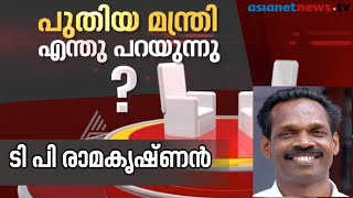 Interview with T. P. Ramakrishnan| Puthiya Manthri Enthu Parayunnu | 29 June 2016