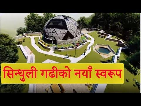 (सिन्धुलीगढीको नयाँ स्वरुप  || Sindhuli Gadhi - Duration: 5 minutes, 25 seconds.)