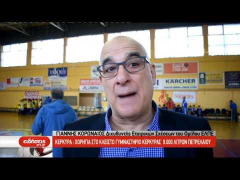 Κέρκυρα : Χορηγία στο κλειστό γυμναστήριο Κέρκυρας 9.000 λίτρων πετρελαίου  | 02/02/2019 | ΕΡΤ