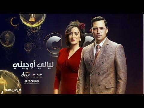 """الإعلان التشويقي لـ""""ليالي أوجيني"""": أمينة خليل وظافر العابدين بإطلالة كلاسيكية"""