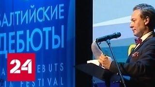 """Под Калининградом объявили победителей фестиваля """"Балтийские дебюты"""""""