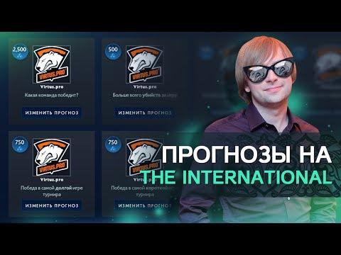 Прогнозы на The International 2017